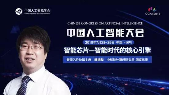 CCAI2018| 智能芯片的下一场战争是什么?