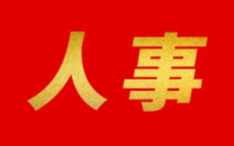 江西省6设区市40名领导干部职务调整