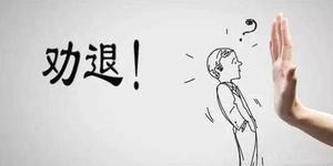 """西宁一幼儿园发布""""劝退七条"""" 如此强势引争议"""