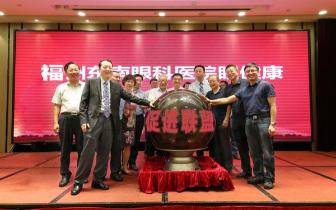 助力中国梦 第十届眼科学术年会福州召开