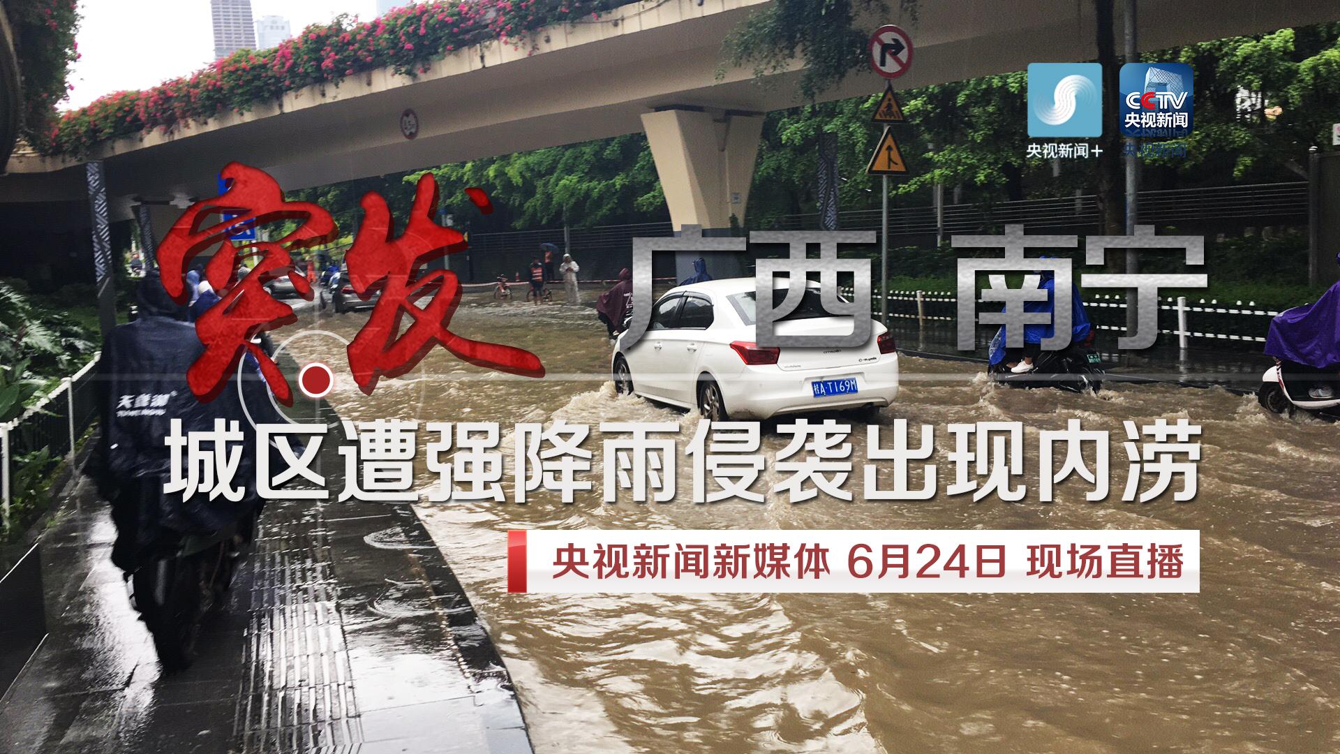 突发:南宁城区遭强降雨侵袭出现内涝