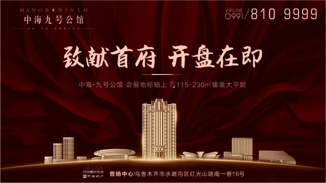 中海|心向会展 席定公馆 尊耀启幕