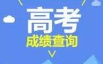 高考各批次分数线将公布/ 清华大学在豫招收100人