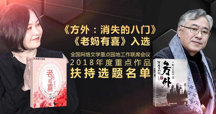 恭喜徐公子《方外:消失的八门》,蒋离子《老妈有喜》入选重点作品扶持名单!