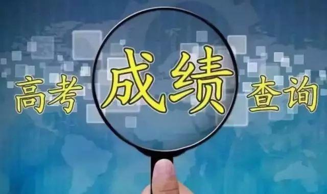 @惠州考生,广东高考今日12时整正式放榜!