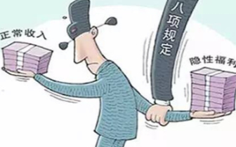 平潭零容忍惩治腐败 今年查处违反八项规定问题6起
