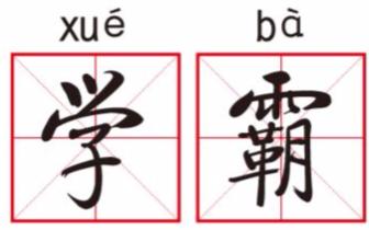 广东高考这40名考生被屏蔽成绩,潮州占一名!