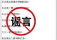 网传北京高中高考成绩排名为谣言 十所中学联合声明