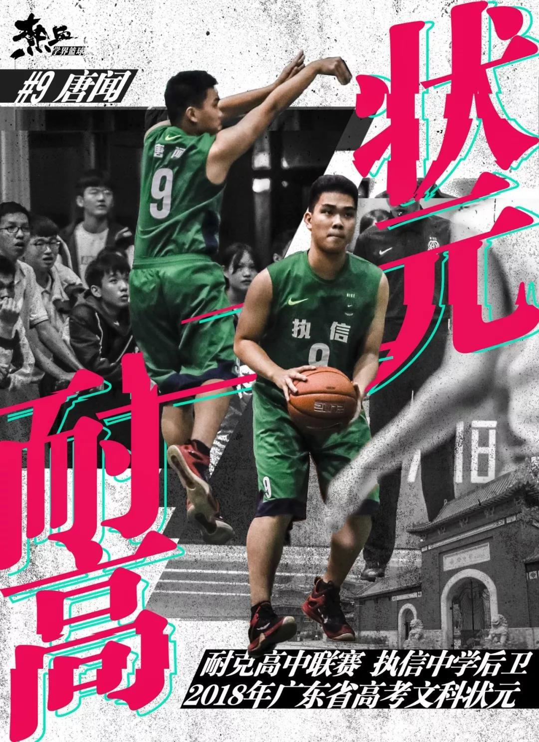 这个篮球特长生不得了!高考暴砍600+,斩获广东省文科状元!