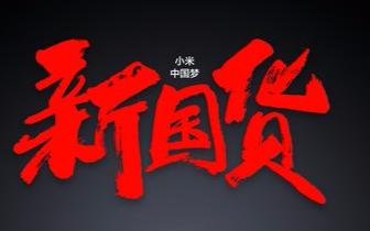 小米预计于7月9日在中国香港上市