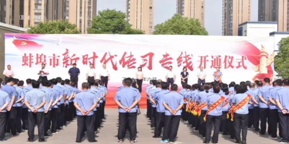 """全省首条""""新时代传习专线""""在蚌埠正式开通"""