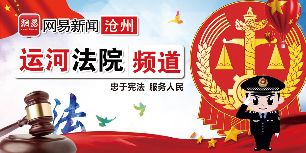 安徽快三官网沧州运河法院频道