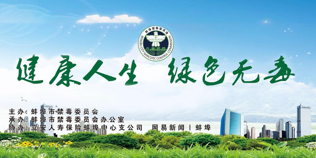 """""""6.26国际禁毒日""""2018蚌埠市集中宣传活动"""