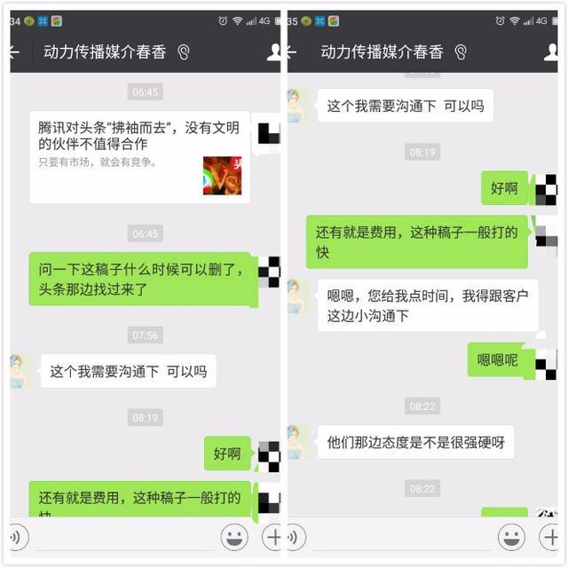 """3,图三是上述北京动力公关顾问有限公司工作人员武某香,通过工商银行与该自媒体就上述文章的财务交易记录。该笔转账的银行附言写道:""""头条发布春香结算""""。"""