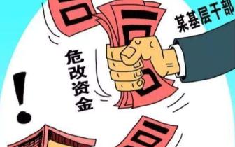 向村民索要危房改造金 萍乡湘东区3名干部被处理