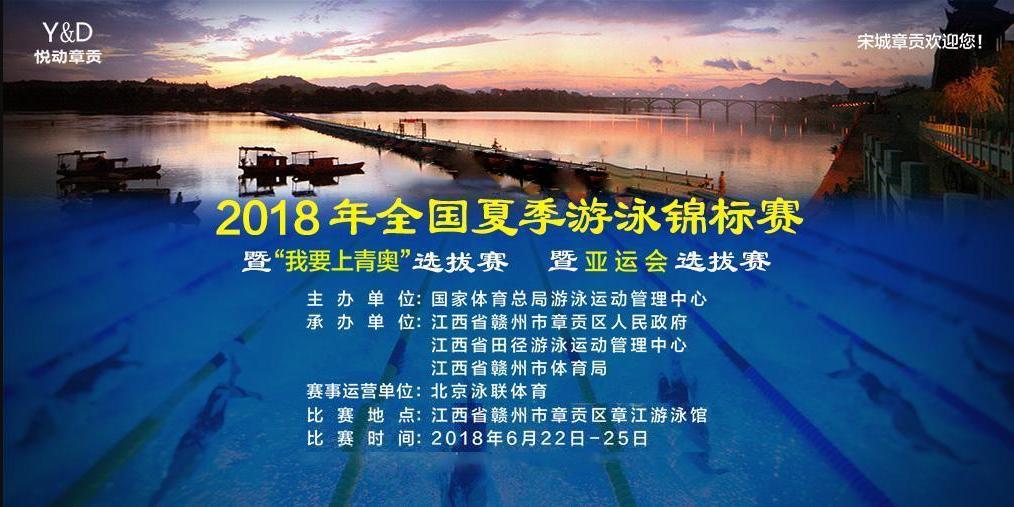 2018全国夏季游泳锦标赛丨赛事直播