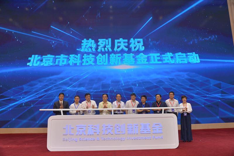 北京启动300亿科创基金 专注硬科技、高精尖创新