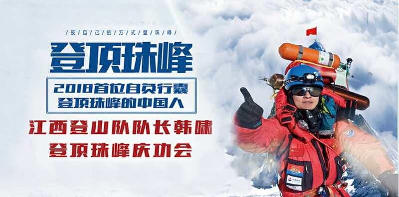 江西人韩啸 中国无助力登顶珠峰第一人
