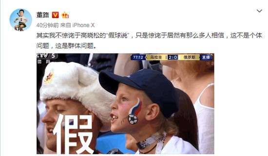 董路:不惊诧高晓松的假球说 惊讶居然那么多人相信