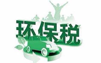 唐山:1799户环保税纳税人申报税款1.35亿元