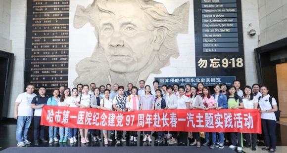 哈尔滨市第一医院党委组织开展纪念建党97周年主题活动