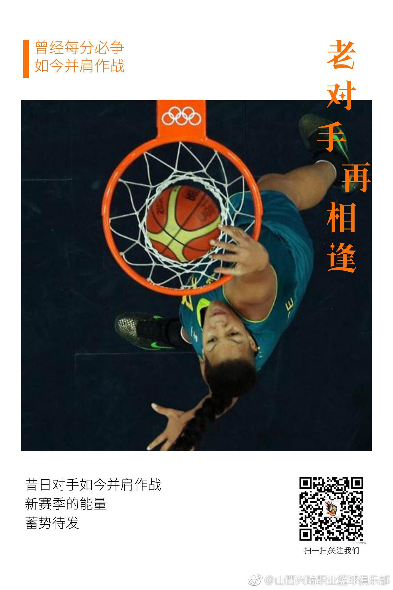 山西女篮签下澳洲第一女中锋 曾在奥运会完成暴扣