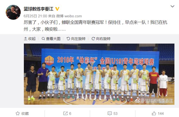 李春江盛赞广厦青年队夺冠:厉害了!早点来到一队