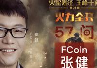 王锋十问张健:FT是BTC2.0,新物种早期都不被理解