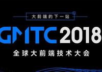 沪江CCtalk亮相GMTC 2018  AR黑科技实力圈粉