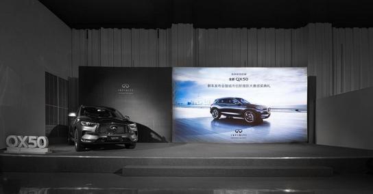 英菲尼迪QX50新车发布会暨摄影大赛颁奖典礼