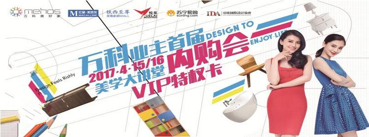 国内顶尖设计师开讲:现代家装美学设计