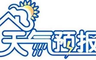 中考|吉林省气象局发布2018中考期间天气预报