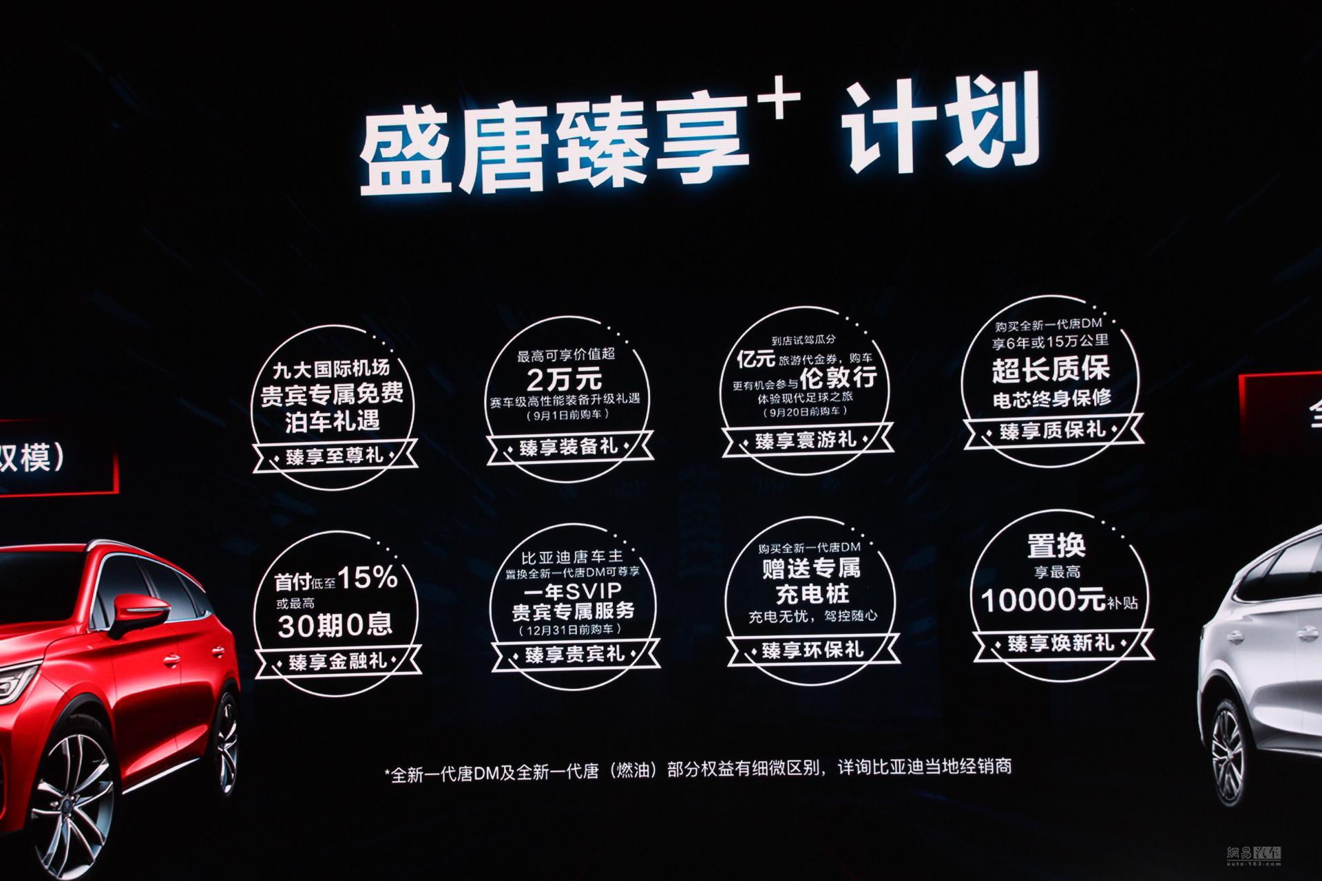 售12.99-32.99万 比亚迪全新一代唐上市