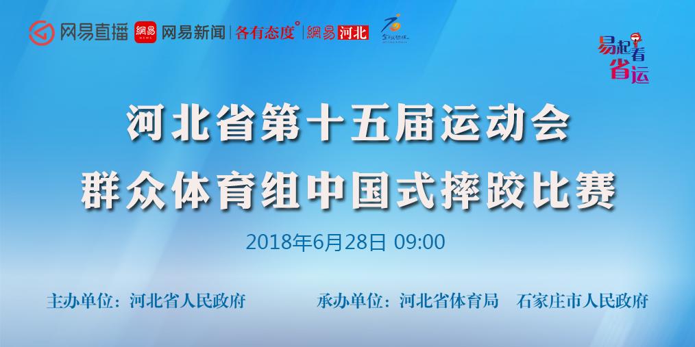 直击省运会群众体育组中国式摔跤比赛