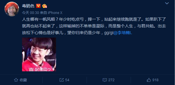 最年轻的星际2中国冠军意欲退役 黄旭东F91指导安慰