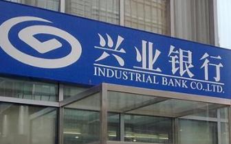 兴业银行集团网络金融门户获2018艾奇