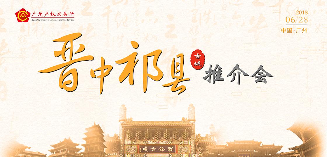"""晋中祁县""""昭馀古城""""旅游开发项目广州推介会"""