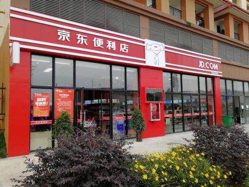 京东联通合作:消费者能在京东便利店办理联通业务