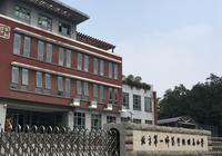 2018年北京东城区重点小学:北京第一师范学校附属小学