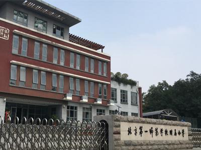 北京第一师范学校附属小学