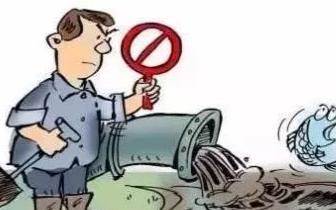 私设暗管排放水污染物 长乐一食品公司挨罚