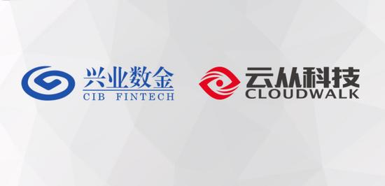 云从科技与兴业数金展开合作 宣布AI覆盖400家银行