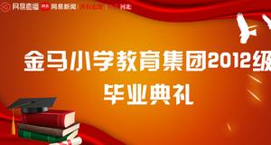 金马小学教育集团2018届毕业典礼