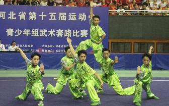 武动河北 省运会青少年组决赛打响第一枪