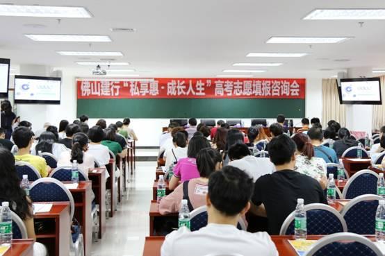 """佛山建行成功举办""""私享惠·成长人生""""高考志愿填报咨"""