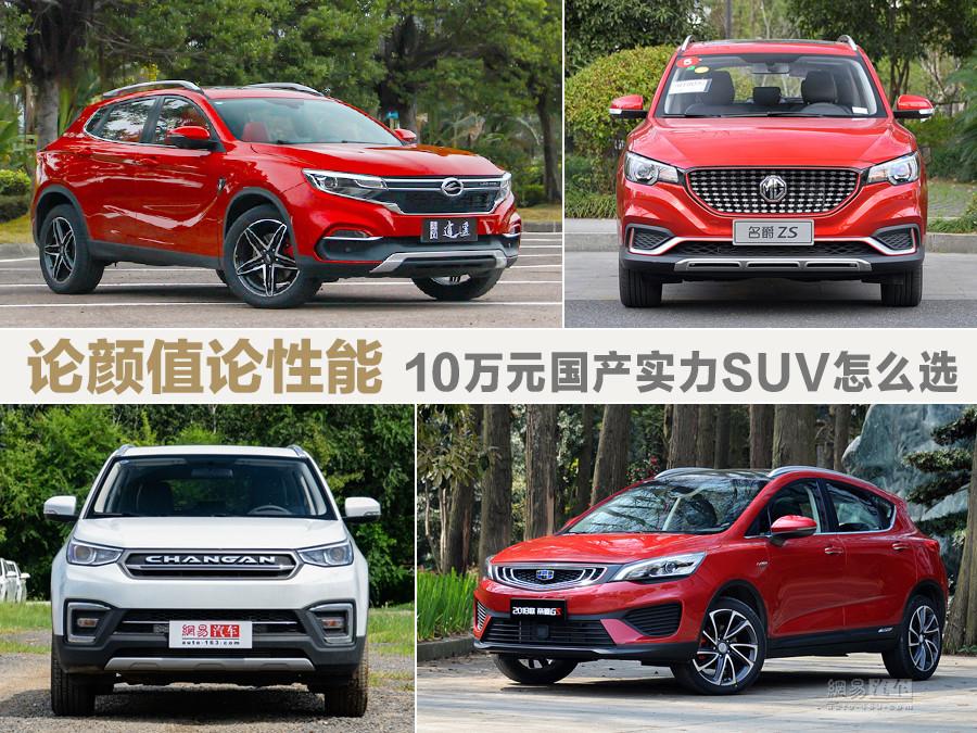 论颜值论性能 10万元国产实力SUV怎么选