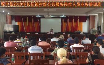 琼中县2162名村级公共服务岗位人员参加业务培训