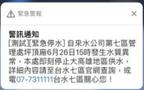 台湾停水警讯太逼真引恐慌 自来水公司:仅为测试