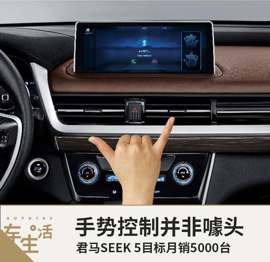 手势控制并非噱头 君马SEEK 5目标月销5000台