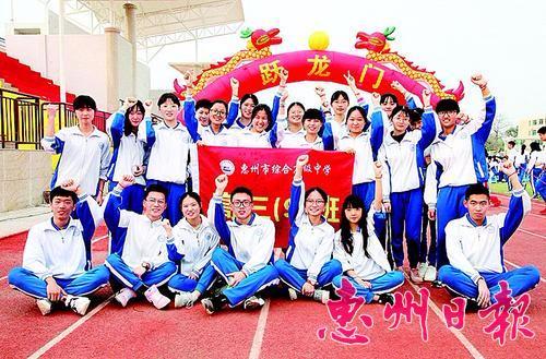 惠州综合高级中学高考大丰收 高分段人数同比翻番